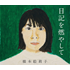 橋本絵莉子 ニューアルバム『日記を燃やして』12月8日発売 購入先着特典ステッカー