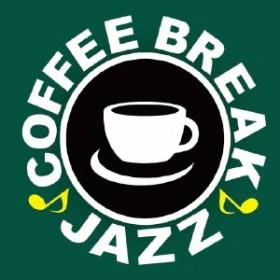 『コーヒー・ブレイク・ジャズ』ホッとしたいひとときにオシャレな音楽を