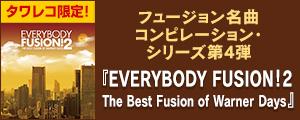 [フュージョン] タワーレコード限定販売!極上フュージョン名曲コンピ・シリーズ第4弾『EVERYBODY FUSION!2 The Best Fusion of Warner Days』