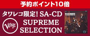 〈タワーレコード限定〉SA-CD SUPREME SELECTION 第1弾 Verveレーベル超名盤3選