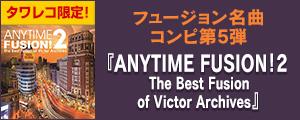 [フュージョン,タワー限定] 【タワーレコード限定販売】フュージョン名曲コンピレーション・シリーズ第5弾『ANYTIME FUSION!2 The Best Fusion of Victor Archives』