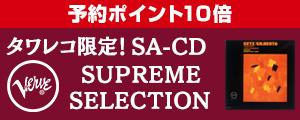 [ジャズ復刻&発掘,リイシュー,リマスター,ポイントキャンペーン] Tower Records presents SA-CD SUPREME SELECTION 第1弾&第2弾 同時発売