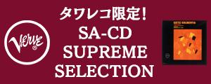 [ジャズ復刻&発掘,リイシュー,リマスター] Tower Records presents SA-CD SUPREME SELECTION 第1弾&第2弾 同時発売