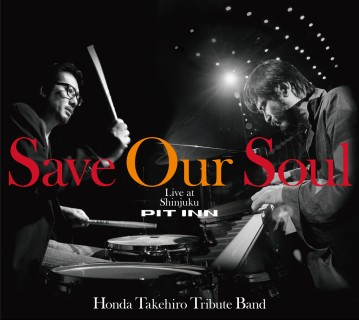 本田珠也『SAVE OUR SOUL 本田竹広TRIBUTE BAND Live at Shinjuku PIT INN』