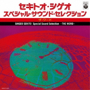 セキトオ・シゲオ(SHIGEO SEKITO)作品集『Special Sound Selection -THE WORD-』