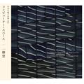 一柳慧、初期コンピューター作品などを収録したアルバム『コンピューター・スペース』が〈OMEGA POINT〉よりリリース