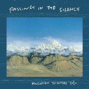 富樫雅彦 Masahiko Togashi『Passing In The Silence』