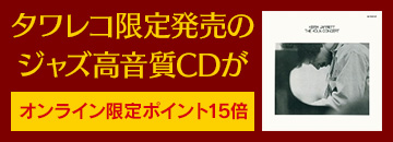 Tower Records presents JAZZ SA-CD HYBRID