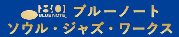 BLUE NOTE(ブルーノート)
