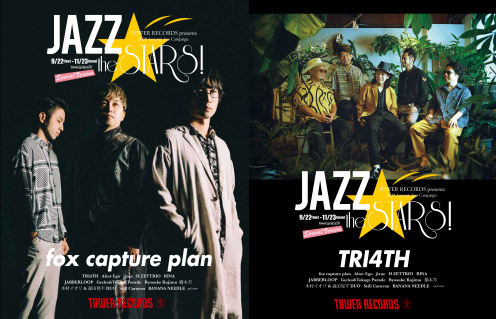JAZZ THE STARS!~Special version TOWER RECORDS presents 2020 Autumn Jazz Campaign