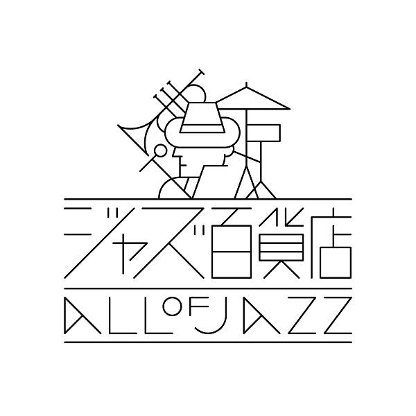 JAZZ名盤セール「ジャズ百貨店」全400タイトルが10%OFF