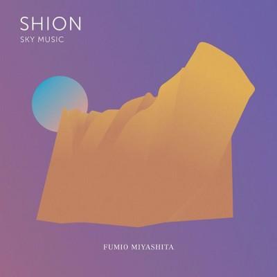 宮下富実夫(FUMIO MIYASHITA)『Shion Sky Music』