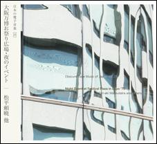 松平頼暁(Yoriaki Matsudaira)『大阪万博お祭り広場・夜のイベント』