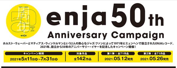 ENJA 50th Anniversary キャンペーン