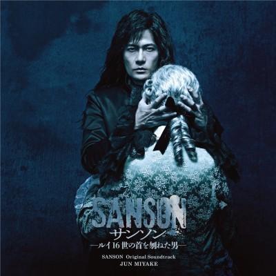 三宅純(JUN MIYAKE)舞台『サンソン(SANSON)-ルイ16世の首を刎ねた男』 オリジナル・サウンドトラック