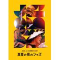 伝説のミュージシャンたちが魅せる奇跡の音楽ドキュメンタリー『真夏の夜のジャズ』4K修復版 Blu-rayが2021年8月4日(水)発売