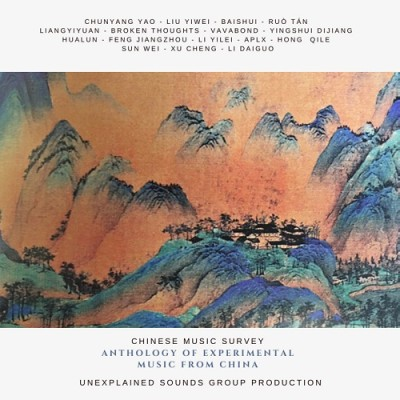『Anthology Of Experimental Music From China』