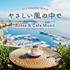 ヒーリング系CDで知られるDella(デラ)とタワーレコードのコラボレーションCD第2弾『やさしい風の中で~ボッサ&カフェ・ミュージック』
