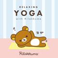 〈リラックマ〉とのコラボCD第8弾『リラクシング・ヨガ withリラックマ』