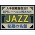 名門レーベルに残されたジャズ秘蔵の名盤〈第1回〉|入手困難盤復活!! Blue Note、Pacific Jazz他に残された裏名盤が1,000円で限定復刻