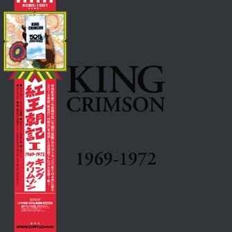 キング・クリムゾン(King Crimson)『紅王朝記』