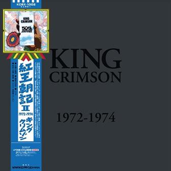 キング・クリムゾン(King Crimson)