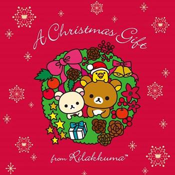 クリスマス・ギフト・フロム・リラックマ