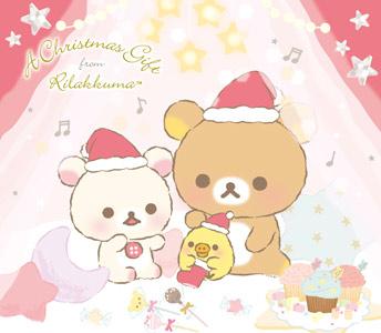 『クリスマス・ギフト・フロム・リラックマ』特典画像