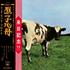 Pink Floyd(ピンク・フロイド)|歴史的発掘!奇跡の日本独自企画!幻の初来日公演『箱根アフロディーテ』が映像付きで今鮮やかに甦る|国内盤Blu-ray付き商品オンライン限定10%オフ