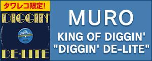 """[ソウル/R&B,タワー限定] MURO最新作『KING OF DIGGIN' """"DIGGIN' DE-LITE""""』タワレコ限定発売"""