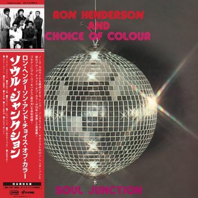 ロン・ヘンダーソン&チョイス・オブ・カラー(Ron Henderson & Choice Of Colour)『Soul Junction』