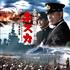 『太平洋奇跡の作戦 キスカ』オリジナル・サウンドトラックが5月19日発売