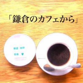 鎌倉のカフェから