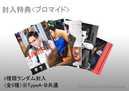 チャン・グンソク主演、韓国ドラマ『スイッチ~君と世界をかえる』サントラ盤(日本盤仕様)