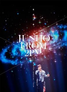 2PMのジュノ、冬のスペシャル・ツアー'冬の少年'を映像化