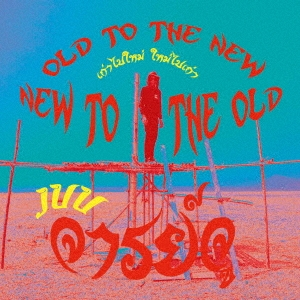 Juu(ジュウ)初フィジカルMIX CD『Old to the New and New to the Old』