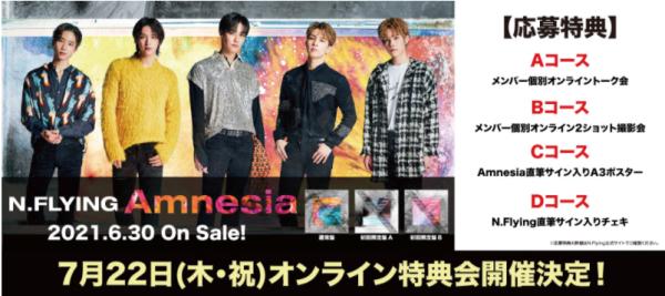 N.Flying New Single「Amnesia」発売記念!応募詳細発表!