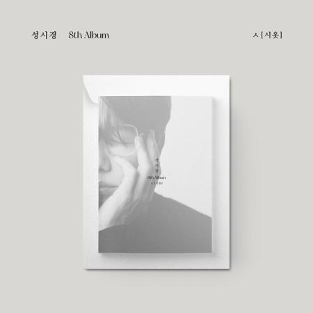 ソン・シギョン|韓国8枚目のフルアルバム『ᄉ(シオッ)』