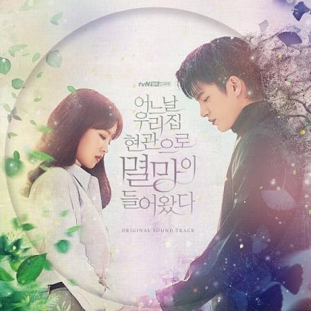 ソ・イングク&パク・ボヨン出演、韓国ドラマ『ある日、私の家の玄関に滅亡が入ってきた』