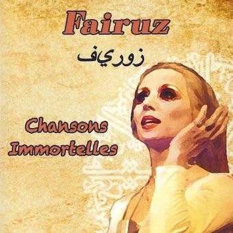 Fairuz(ファイルーズ)『CHANSONS IMMORTELLES(不朽の名歌)』