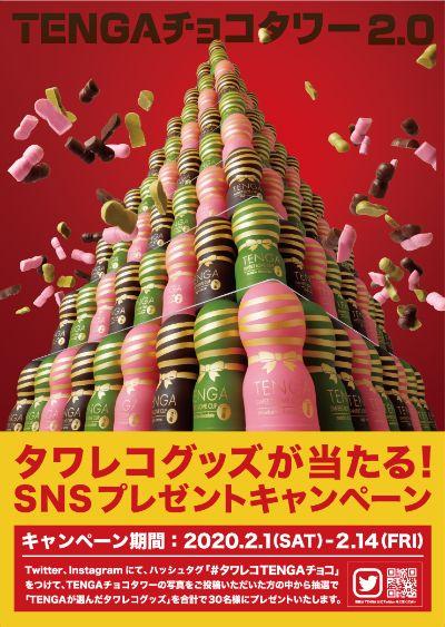 TENGAチョコタワー_SNSキャンペーン
