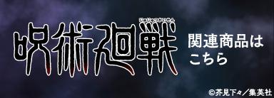 呪術廻戦関連商品はこちら