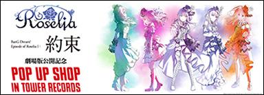 劇場版「BanG Dream! Episode of Roselia Ⅰ: 約束」 POP UP SHOP in TOWER RECORDS