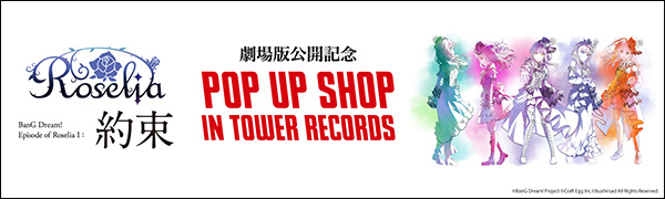 劇場版「BanG Dream! Episode of Roselia Ⅰ: 約束」 POP UP SHOP in TOWER RECORDS