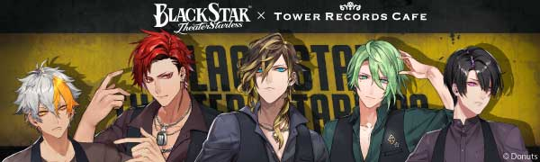 「ブラックスター -Theater Starless-」 × TOWER RECORDS CAFEコラボ