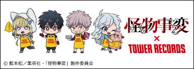 怪物事変 × TOWER RECORDS