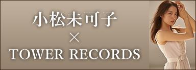 小松未可子 × TOWER RECORDS