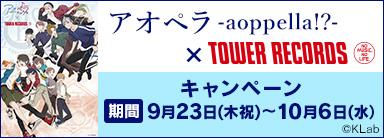 「アオペラ -aoppella!?-×TOWER RECORDS」キャンペーン開催