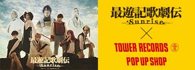 最遊記歌劇伝Sunrise × TOWER RECORDS POP UP SHOP