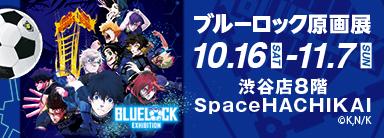 ブルーロック 初原画展 -BLUE LOCK EXHIBITION 開催!
